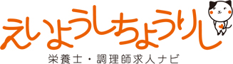 栄養士・管理栄養士・調理師の求人・転職・就職・正社員・アルバイト募集情報